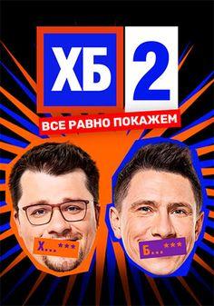 ХБ 2018 2 сезон 18 серия