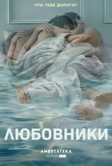 Любовники 2014 5 сезон 8 серия