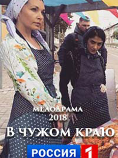 В чужом краю 2018 13 серия