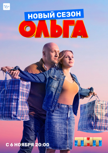 Ольга 2016 3 сезон 16 серия