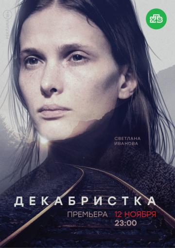 Декабристка 2018 10 серия