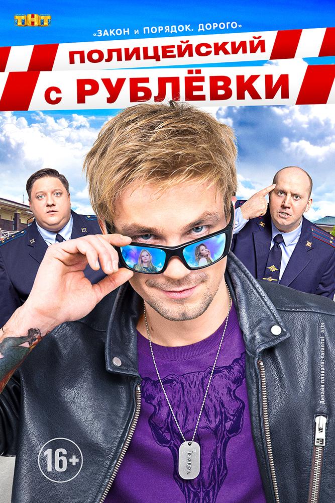 Полицейский с Рублевки 2018 4 сезон 8 серия