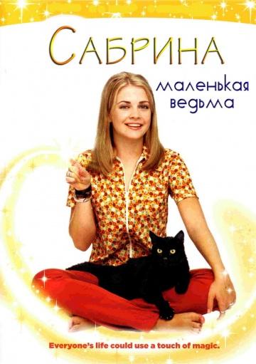 Сабрина – маленькая ведьма 1996 7 сезон 21 серия