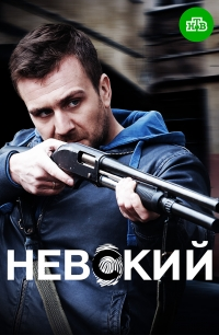 Невский. Чужой среди чужих 2019 20 серия