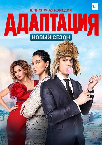 Адаптация 2017 2 сезон 20 серия