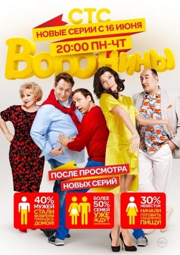 Воронины 2009 24 сезон 22 серия