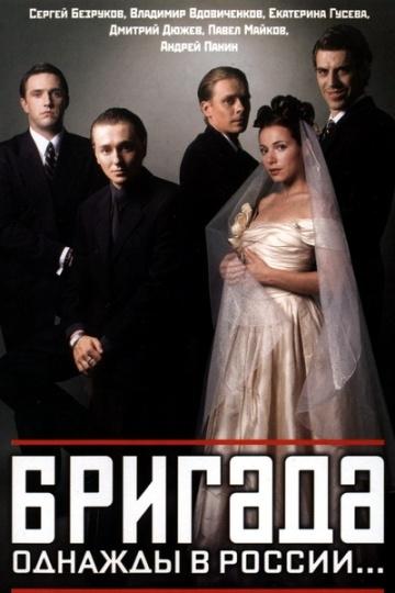 Бригада 2002 15 серия