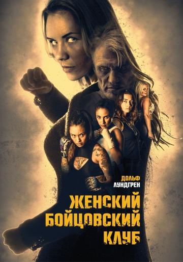 Женский бойцовский клуб