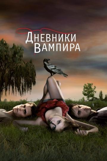 Дневники вампира 2009 8 сезон 17 серия