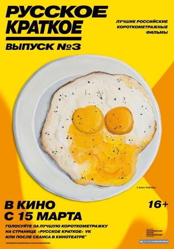 Русское краткое. Выпуск3