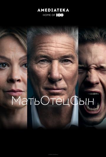 МатьОтецСын 2019 8 серия