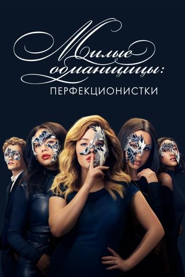 Милые обманщицы: Перфекционистки 2019 10 серия