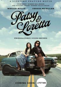 Петси и Лоретта
