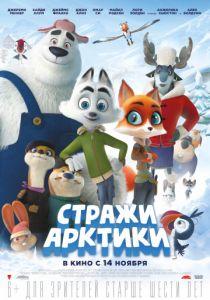 Стражи Арктики