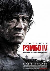 Рэмбо
