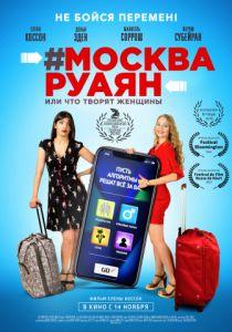 Москва-Руаян, или Что творят женщины