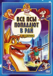 Все псы попадают в рай