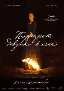 Портрет девушки в огне