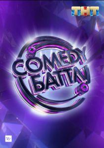 Comedy Баттл новый сезон