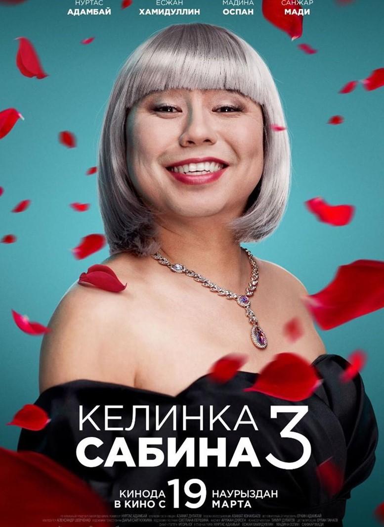 Келинка Сабина 3