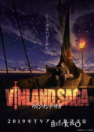 Сага о Винланде / Vinland Saga (2019)