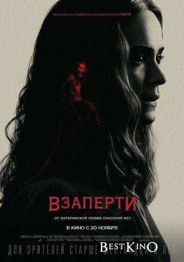 Взаперти / Run (2020)