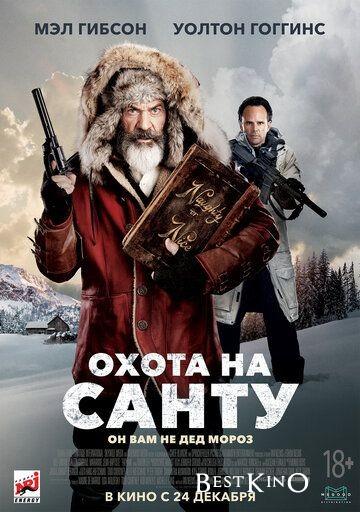 Охота на Санту / Fatman (2020)