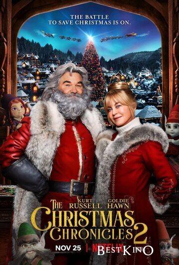 Рождественские хроники 2 / The Christmas Chronicles: Part Two (2020)