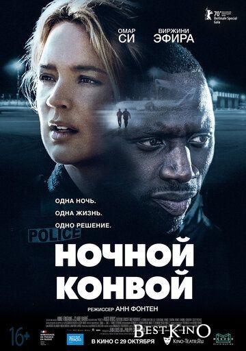 Ночной конвой / Police (2020)