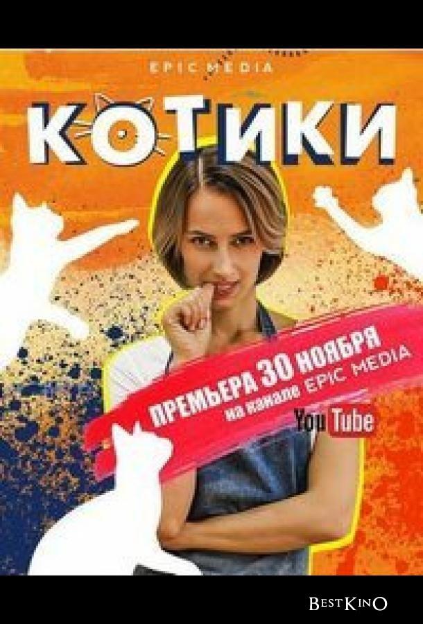 Котики / Kotiki (2020)