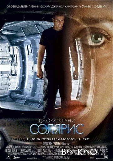 Солярис / Solaris (2002)