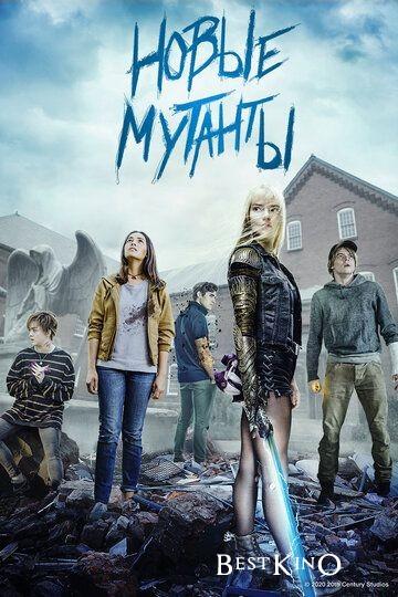 Новые мутанты / The New Mutants (2020)