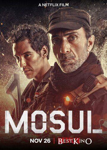 Мосул / Mosul (2019)