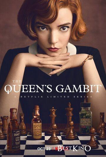 Ход королевы / The Queen's Gambit (2020)