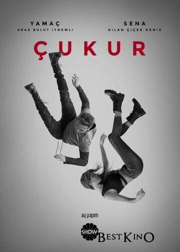 Чукур / ?ukur (2017)