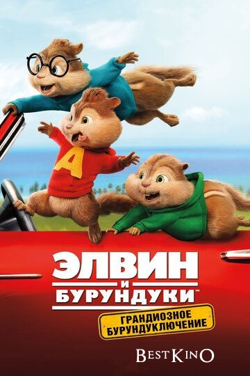 Элвин и бурундуки: Грандиозное бурундуключение / Alvin and the Chipmunks: The Road Chip (2015)