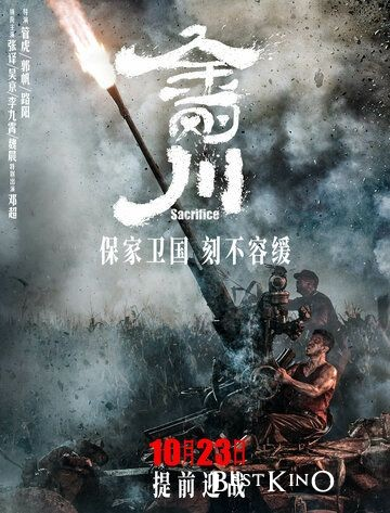 Подвиг / Jin gang chuan (2020)