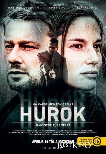 Петля / Hurok (2016)