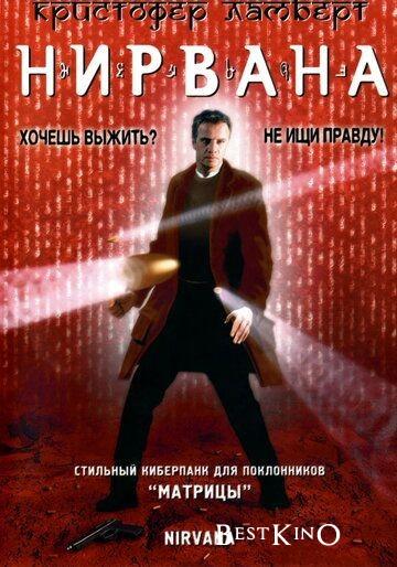 Нирвана / Nirvana (1997)