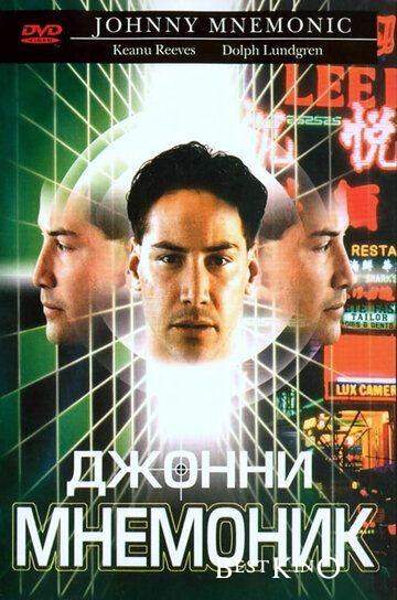 Джонни Мнемоник / Johnny Mnemonic (1995)