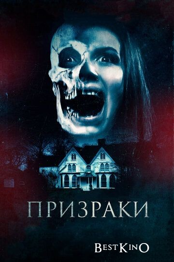 Призраки / The Haunted (2018)