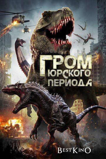 Гром юрского периода / Jurassic Thunder (2019)