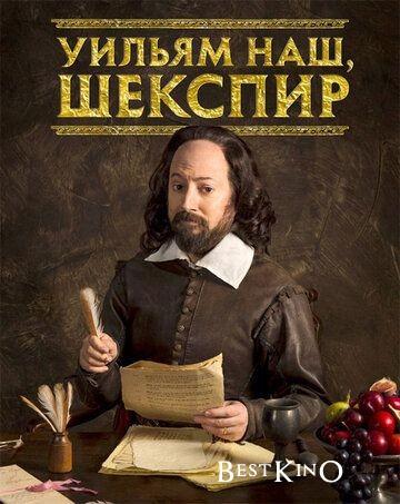 Уильям наш, Шекспир / Upstart Crow (2016)
