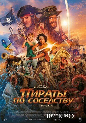 Пираты по соседству / De piraten van hiernaast (2020)