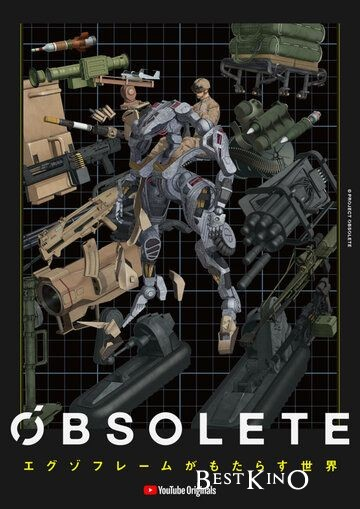Устаревший / Obsolete (2019)