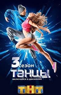 Танцы 3 сезон