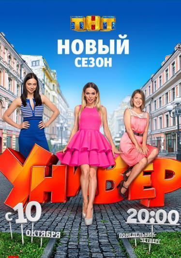 Универ - Новая общага 11 сезон