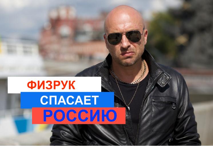 «Физрук спасает Россию» — продолжение сериала