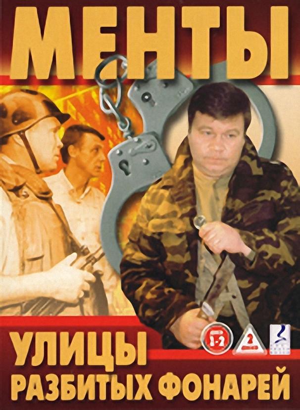 Улицы разбитых фонарей 1997 16 сезон 40 серия