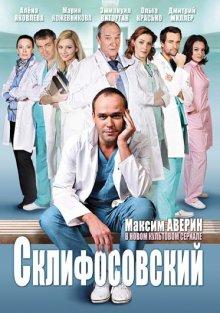 Склифосовский 2012 7 сезон 16 серия